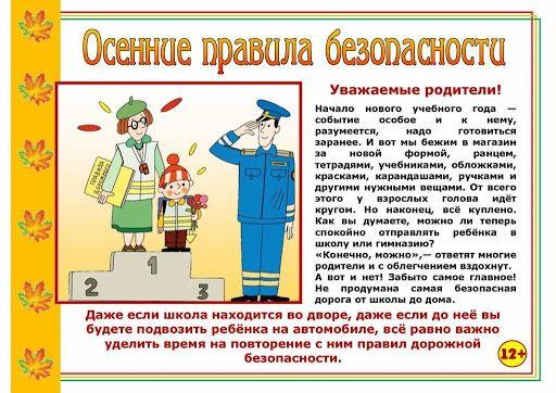 Л1_Безопасность детей в осенний период.jpg